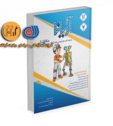 کتاب مکانیک آریانا جلد دوم