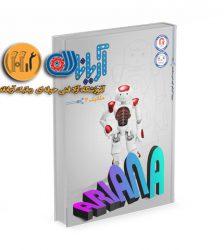 کتاب مکانیک آریانا جلد سوم