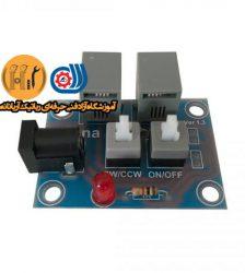 برد راه انداز الکترونیکی | درایور موتور DC | آموزشگاه رباتیک آریانانصر در تهران