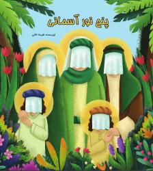 کتاب پنج نور آسمانی | قیمت و خرید کتاب مذهبی کودکان | آموزشگاه رباتیک آریانانصر در تهران